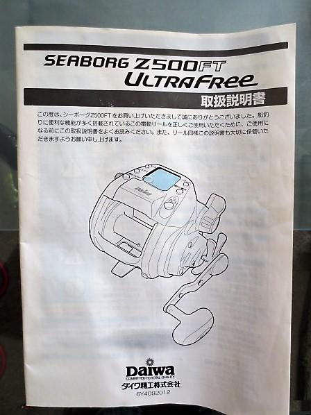 Daiwa(ダイワ)/SEABORG(シーボーグ)Z500FT ULTRAFRee(ウルトラフリー)+SEAKING CALCIUM BATTERY(バッテリー)/中古美品_画像10