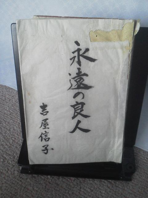 【送料込み】『永遠の良人』吉屋信子/北光書房/昭和22年11月/おそらく初版