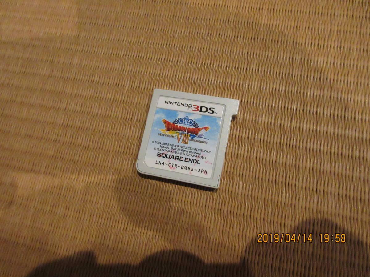 ドラゴンクエストⅧ 空と海と大地と呪われし姫君 ニンテンドー 3DS 送料82円 スクエアエニックス SQUAREENIX 任天堂 NINTENDO ドラクエ8