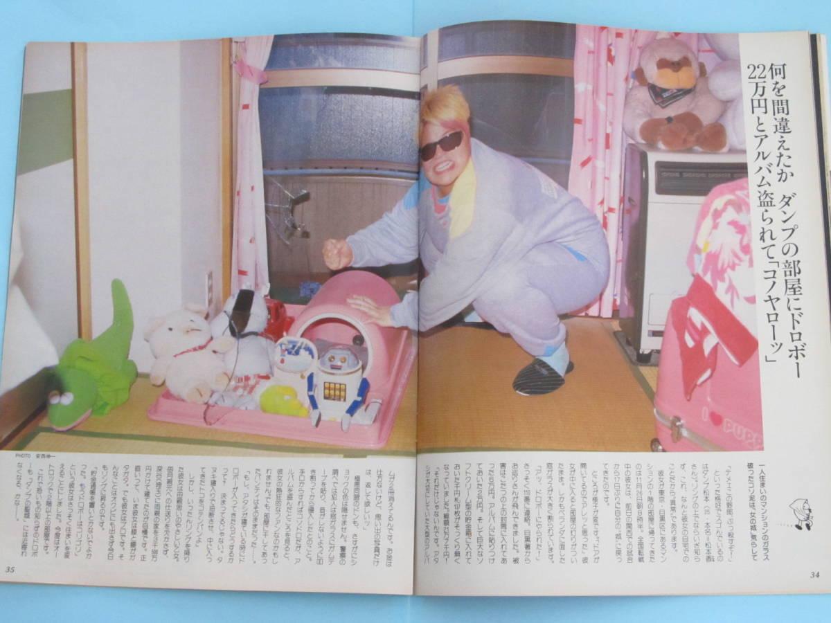 ★切抜◆2P◆『 ダンプ松本 』◆中古◆[ k02215506a ]超激レア記事!お見逃しなく!!_画像1