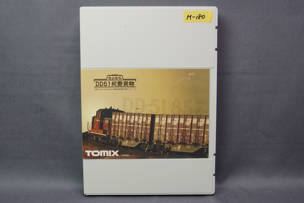 【限定品】 TOMIX 98915 JR さよならDD51 紀勢本線貨物列車 セット M-180