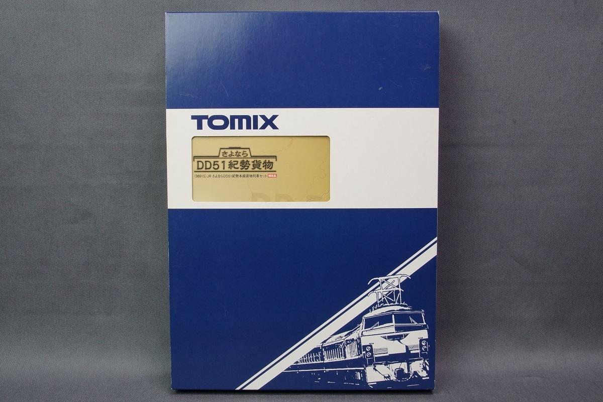【限定品】 TOMIX 98915 JR さよならDD51 紀勢本線貨物列車 セット M-180_画像4