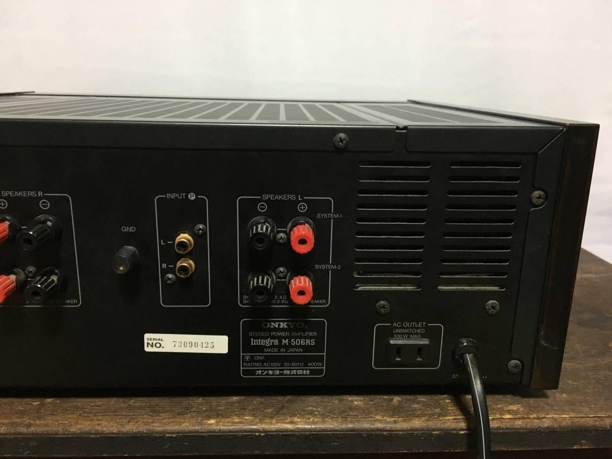 ◆ONKYO Integra M-506RS パワーアンプ オンキョー 通電確認のみ◆_画像5
