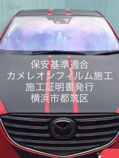 保安基準適合 フロントOK フィルム施工 横浜 車検通過多数 cx-3 cx-5 cx-8 cx-9 アテンザ デミオ rx-8 rx-7 ヴェルサイド ロードスター re_画像1