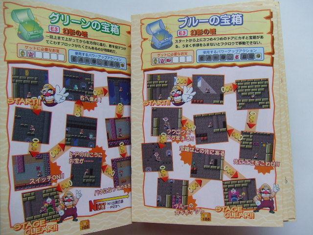 ゲームボーイ必勝攻略ブック ワリオランド3 不思議なオルゴール