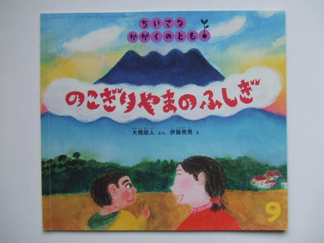 ちいさなかがくのとも のこぎりやまのふしぎ (ソフトカバー) 大橋政人 伊藤秀男 福音館書店