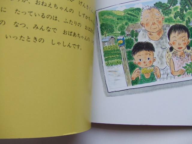 ぞうさんのふとん (おはなしチャイルドリクエストシリーズ) 鬼頭隆 福田岩緒 チャイルド本社