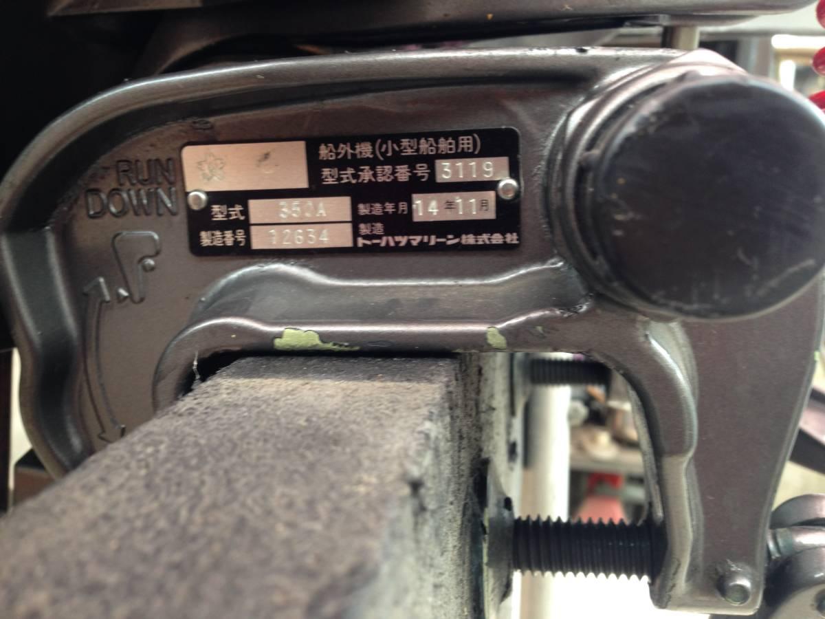 トーハツ 2スト 18馬力 L足 マーキュリー シープロ18馬力 OEM同品 使用少 愛知より_画像3