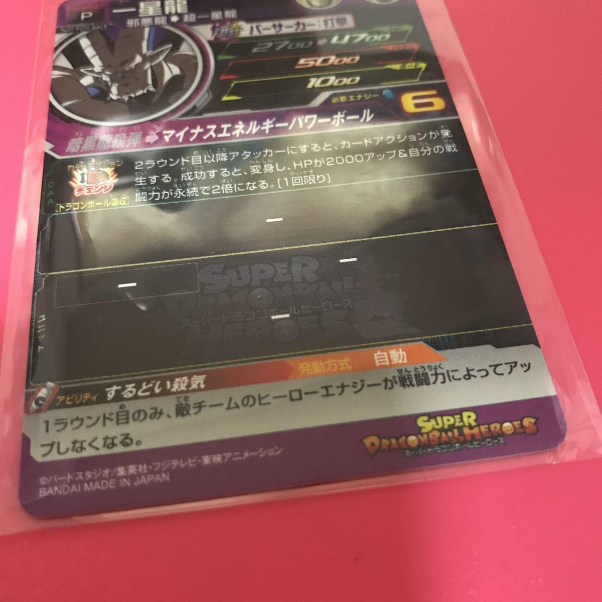 スーパードラゴンボールヒーローズ・トーナメントパック8th・大会カード★一星龍★ するどい殺気_画像3