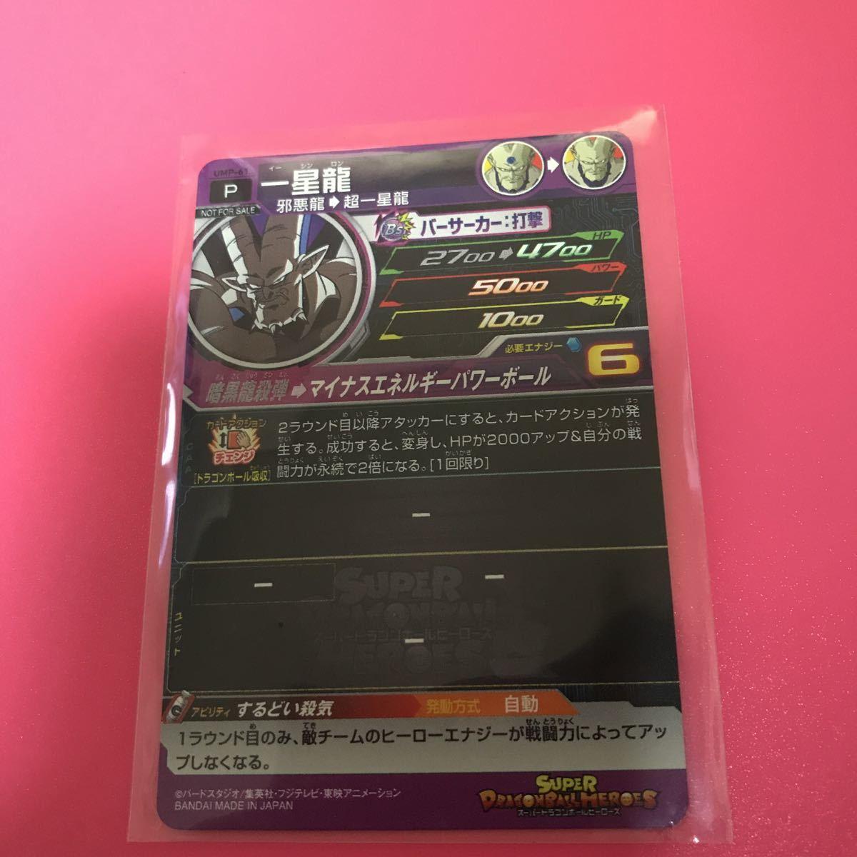 スーパードラゴンボールヒーローズ・トーナメントパック8th・大会カード★一星龍★ するどい殺気_画像2