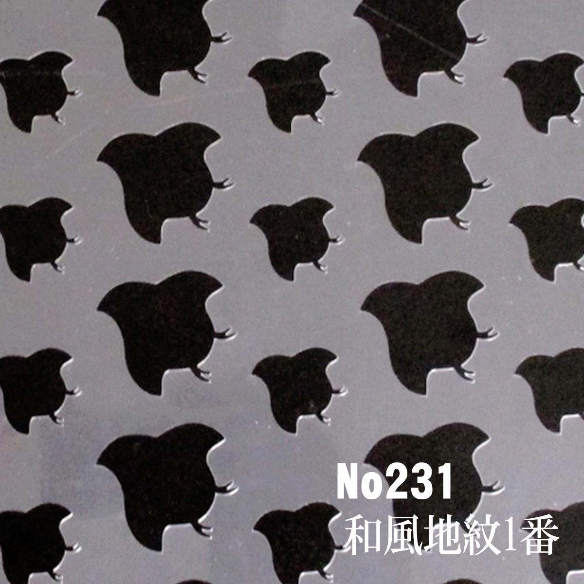 千鳥柄 和風地紋①番 ステンシルシート 型紙図案 NO231