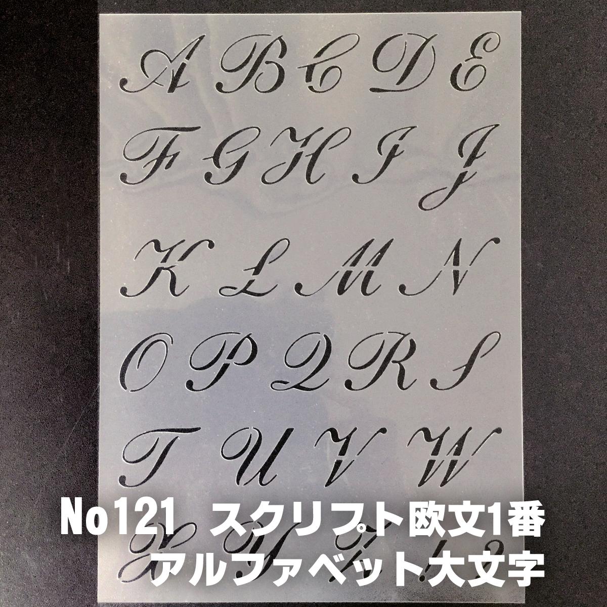 スクリプト欧文書体①番 アルファベット 大文字 サイズ縦3センチ基準 sb1 ステンシルシート NO121_画像1