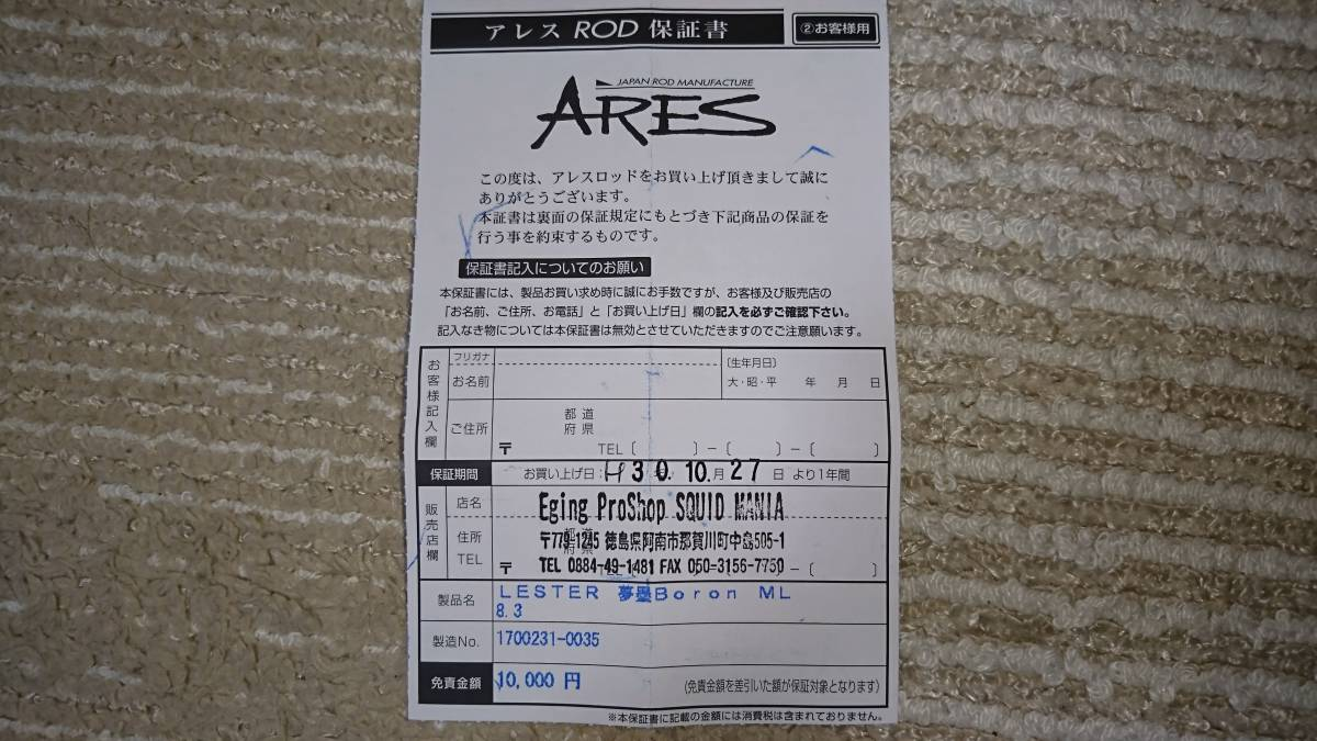 ARES アレス LESTER レスター 夢墨 Boron ボロン 8.3 ML 美品 定価74000円 スクイッドマニア 4軸カーボン エギング 春イカに_画像7