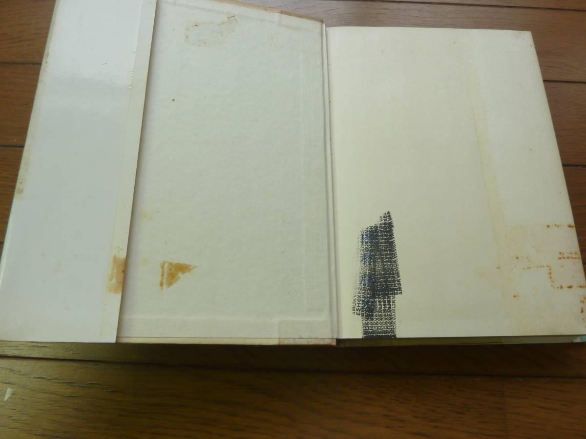 聖書以前 ギリシャ・ヘブライ文明の背景 ゴールドン著 みすず書房_画像3