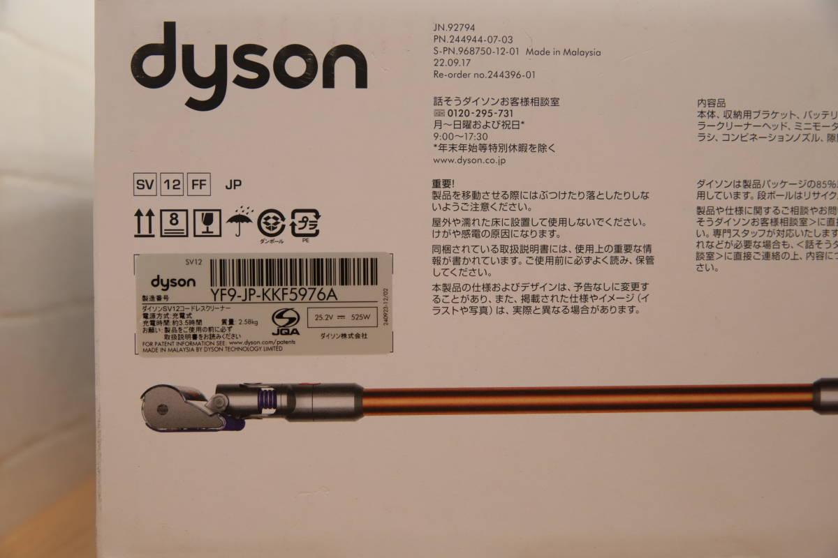 Eウ4 P04137 展示品 ダイソン サイクロン SV12コードレスクリーナー cyclone v10 fluffy_画像3