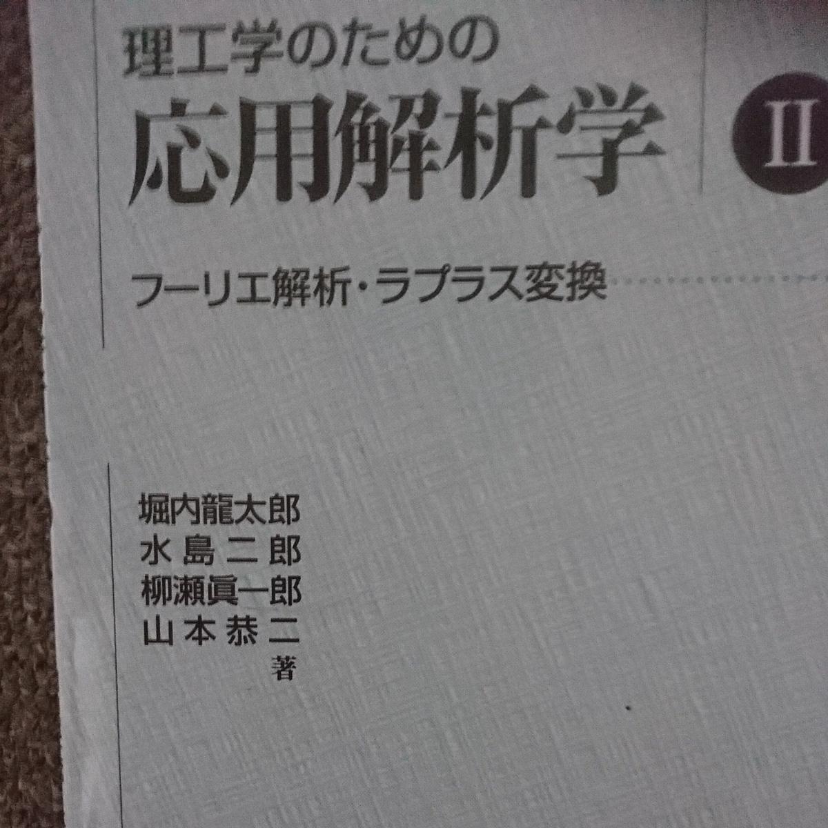 理工学のための応用解析学 フーリエ解析・ラプラス変換 朝倉書店_画像2