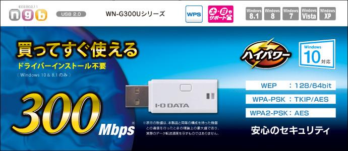 【送料無料】IODATA AirPort WN-G300UK ハイパワー無線LAN子機 WPS 300Mbps Wi-Fi IEEE802.11n/g/b_画像2