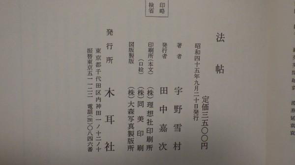 『法帖』 宇野雪村著 木耳社 昭和45年発行(1970年) 定価3,500円 書家/書道関連本_画像3