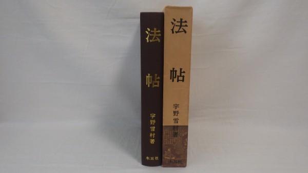 『法帖』 宇野雪村著 木耳社 昭和45年発行(1970年) 定価3,500円 書家/書道関連本