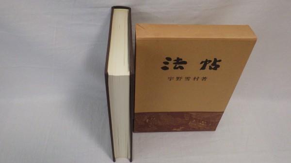 『法帖』 宇野雪村著 木耳社 昭和45年発行(1970年) 定価3,500円 書家/書道関連本_画像2