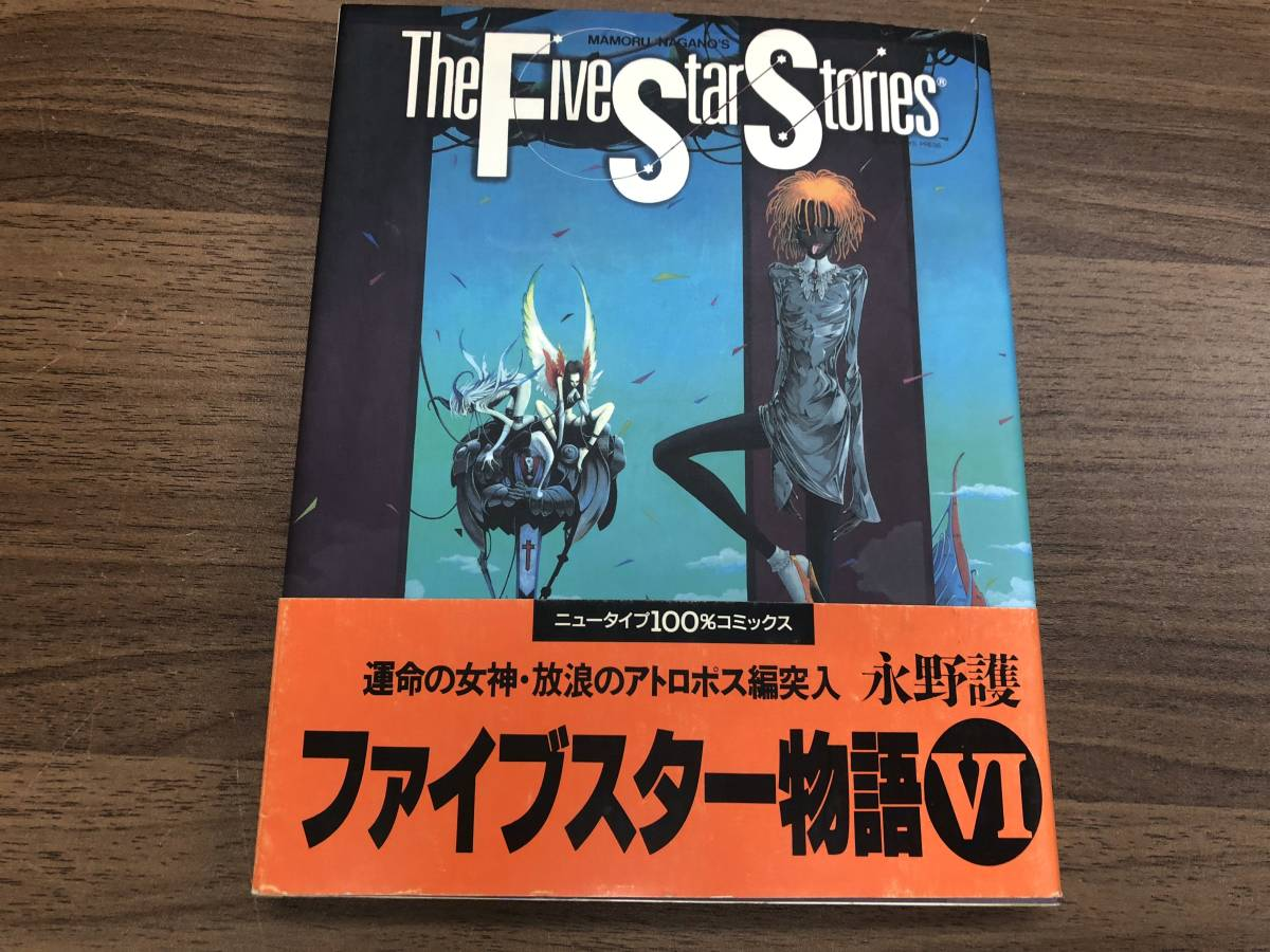 Five Star Story, Volume 6 with The First Edition Band