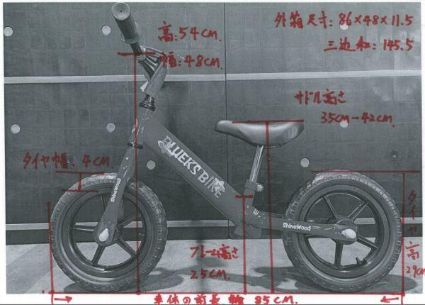 Bランク■子供用自転車■バランスバイク■幼児用■軽量■ペダルなし■3.5KG■U_画像3