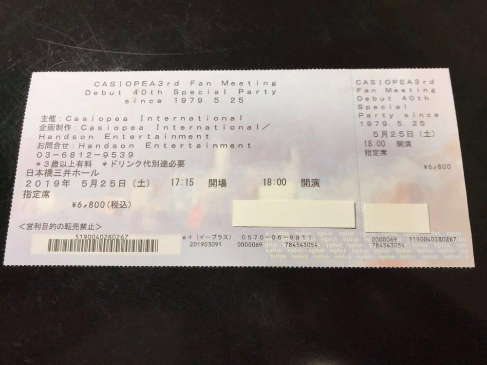 カシオペア CASIOPEA デビュー40周年ファンミーティングチケット1枚