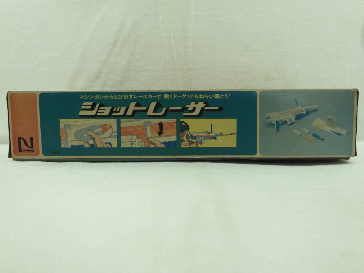 絶版品 任天堂 ショットレーサー 当時物 新品未使用 レトロ 昭和の玩具 ニンテンドー NINTENDO SHOT RACER_画像3