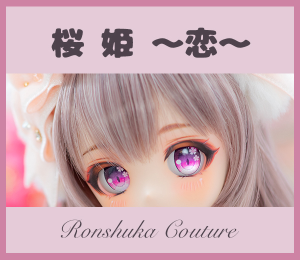 DDH-01 カスタムヘッド ノーマル肌 桜姫2019 ~恋~ RonshukaCouture