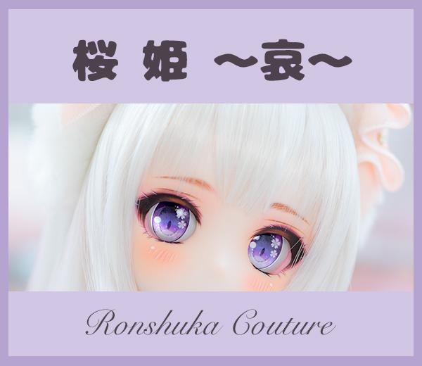 DDH-01 カスタムヘッド セミホワイト肌 桜姫2019 ~哀~ RonshukaCouture