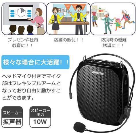 1030 ZOWEETEK ハンズフリー拡声器 小型 スピーカー マイク付_画像2