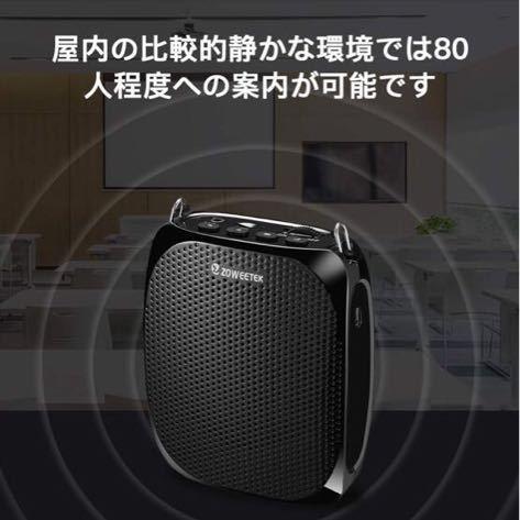 1030 ZOWEETEK ハンズフリー拡声器 小型 スピーカー マイク付_画像5