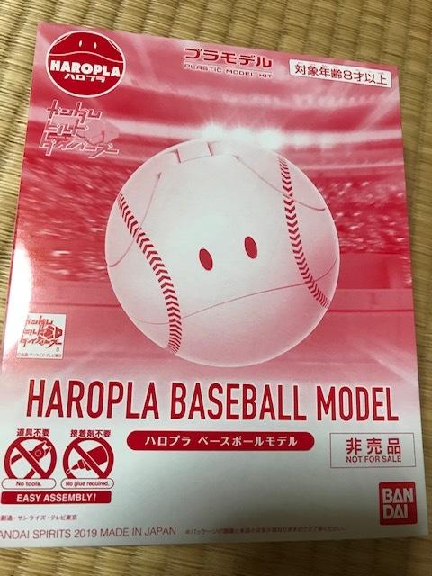 ハロプラ ベースボールモデル 非売品 楽天イーグルス 限定1000個_画像2