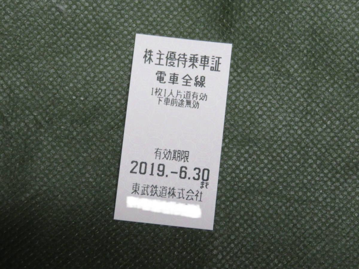 ●●●使えますよ!東武鉄道株主優待乗車券 有効期限2019年6月30日迄となります●●●