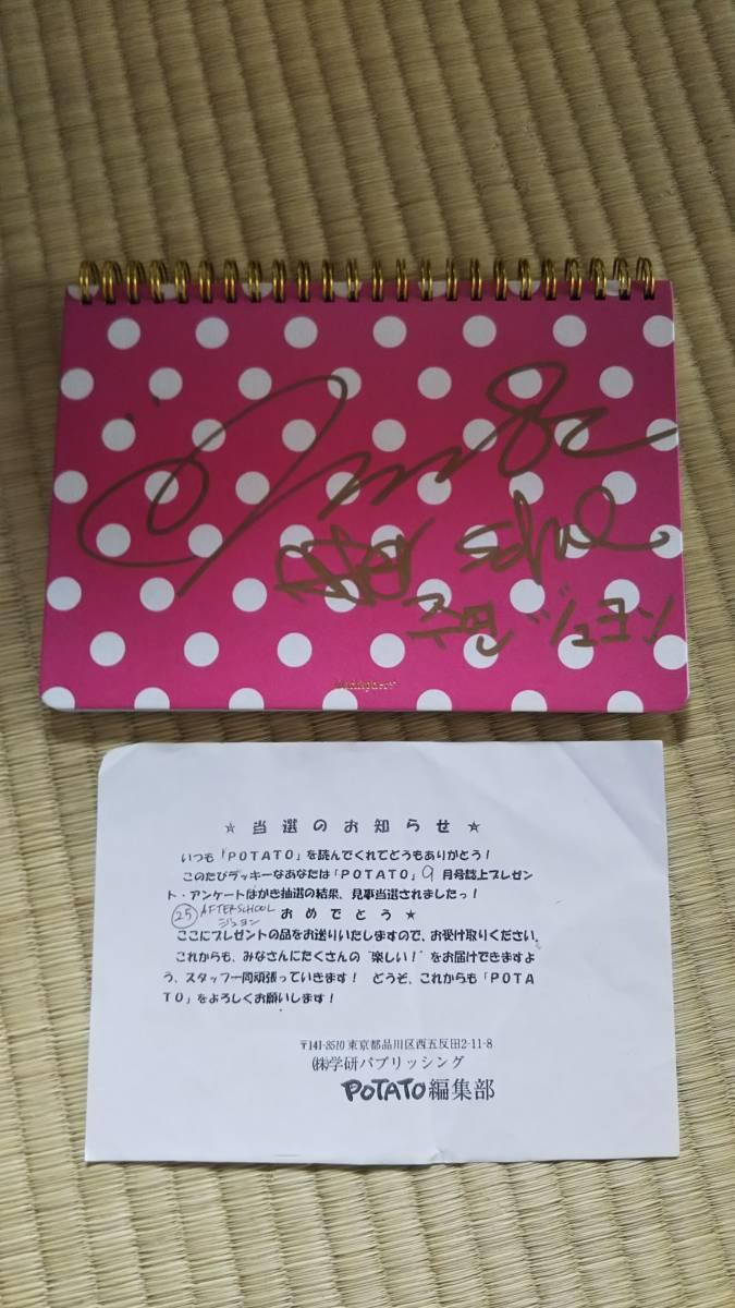 After School アフタースクール ジュヨン 直筆サイン入り ノート 懸賞 当選品