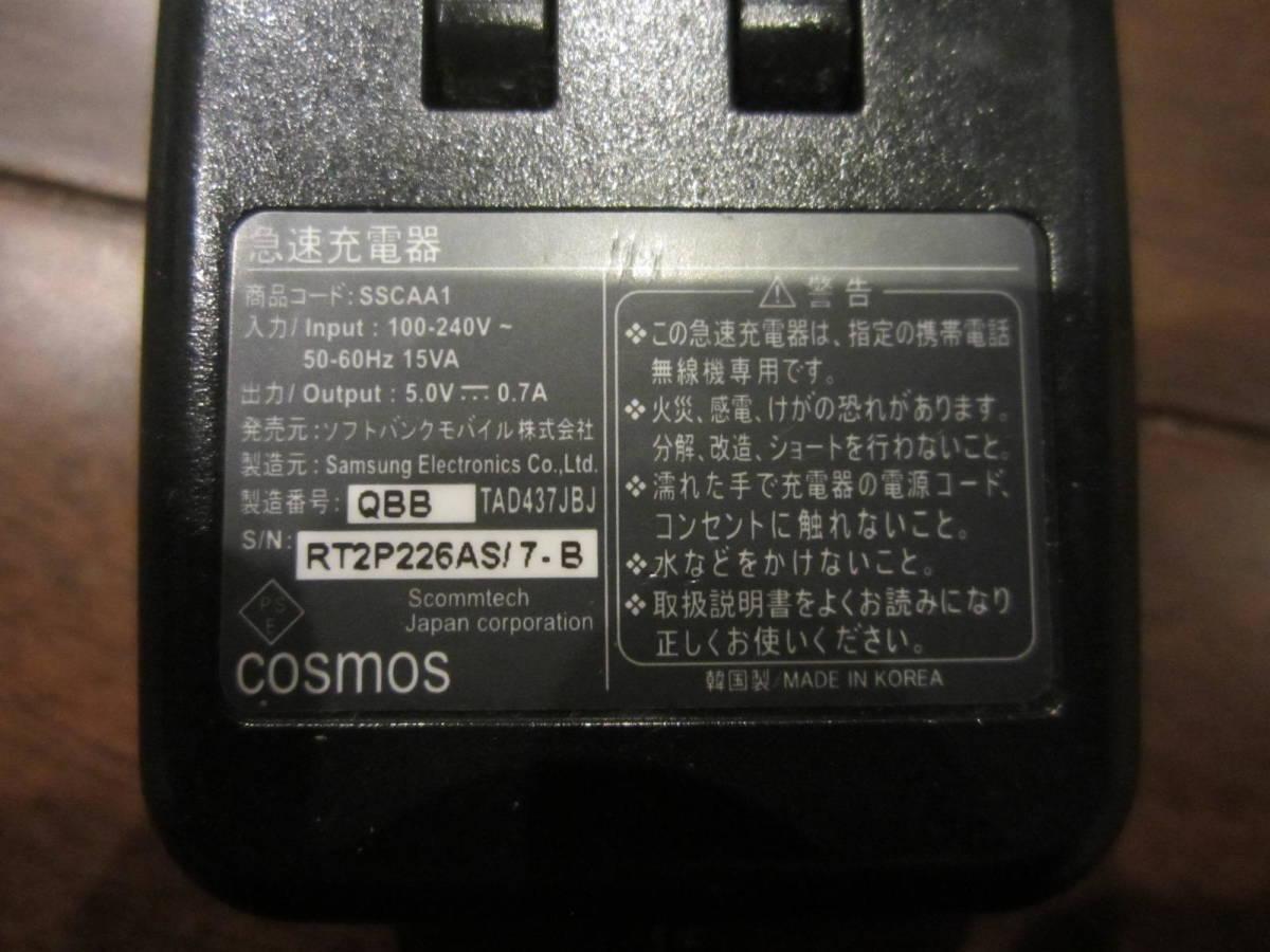 中古品(A18)☆サムスンSoftBank709SC+海外使用可能な純正AC充電器☆レッド☆海外使用可能端末機☆バリュー化可能☆希少端末機_画像9