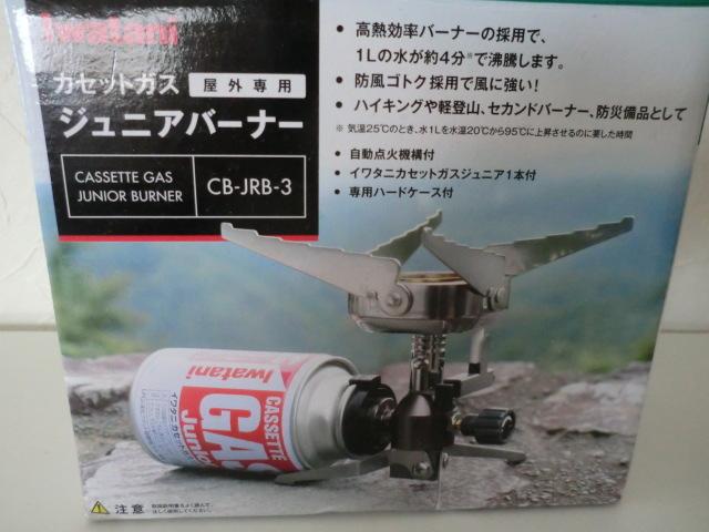 Iwataniイワタニ◎カセットガス ジュニアバーナーCB-JRB-3 屋外専用 ◎1Lの水が約4分で沸騰します