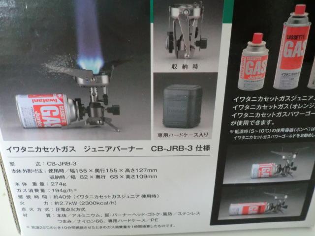 Iwataniイワタニ◎カセットガス ジュニアバーナーCB-JRB-3 屋外専用 ◎1Lの水が約4分で沸騰します_画像2