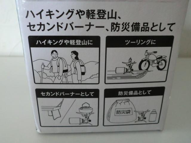 Iwataniイワタニ◎カセットガス ジュニアバーナーCB-JRB-3 屋外専用 ◎1Lの水が約4分で沸騰します_画像3