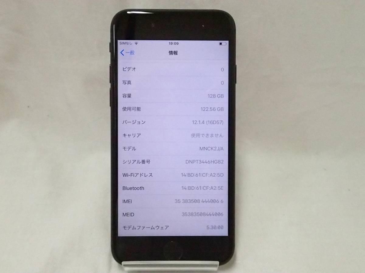 【大黒屋】★au SIMロック解除済み Apple アップル iPhone7 128GB MNCK2J/A 黒 ネットワーク制限〇 中古美品★_画像5