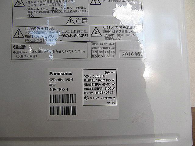 中古品/美品 2016年製 パナソニック/Panasonic 食器洗い乾燥機 NP-TR8-W  ホワイト/ECONAVI/エコナビ 搭載 食器点数45点_画像7