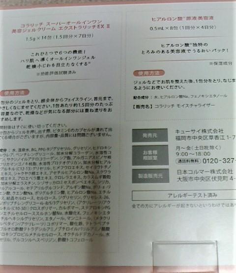 キューサイ コラリッチEX ハリ肌 トライアル 3セット  66点 【新品】_画像2