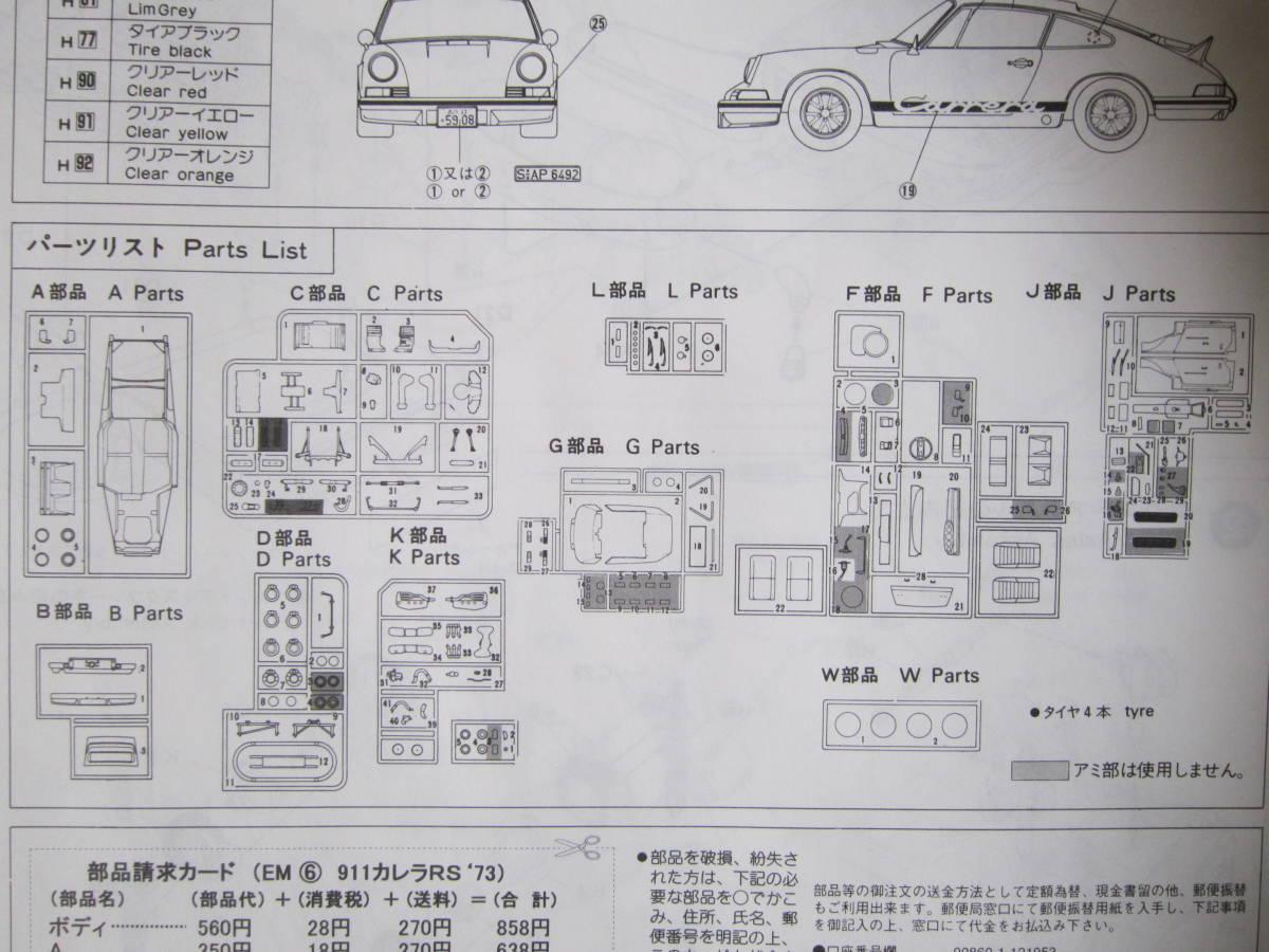 ■フジミ エンスージアストモデル 1/24 ポルシェ911 '73 カレラRS/porsche911 carrera RS EN-6_画像5