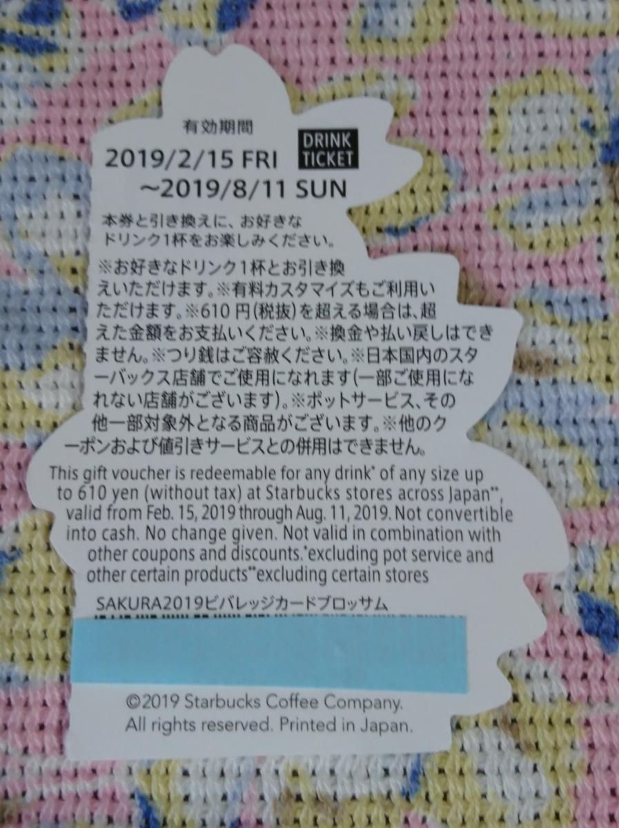 ☆スタバ ビバレッジカード ドリンクチケット 1枚☆_画像2
