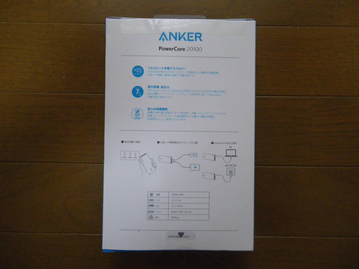 ANKER PowerCore 20100(ブラック) 新品未開封_画像2