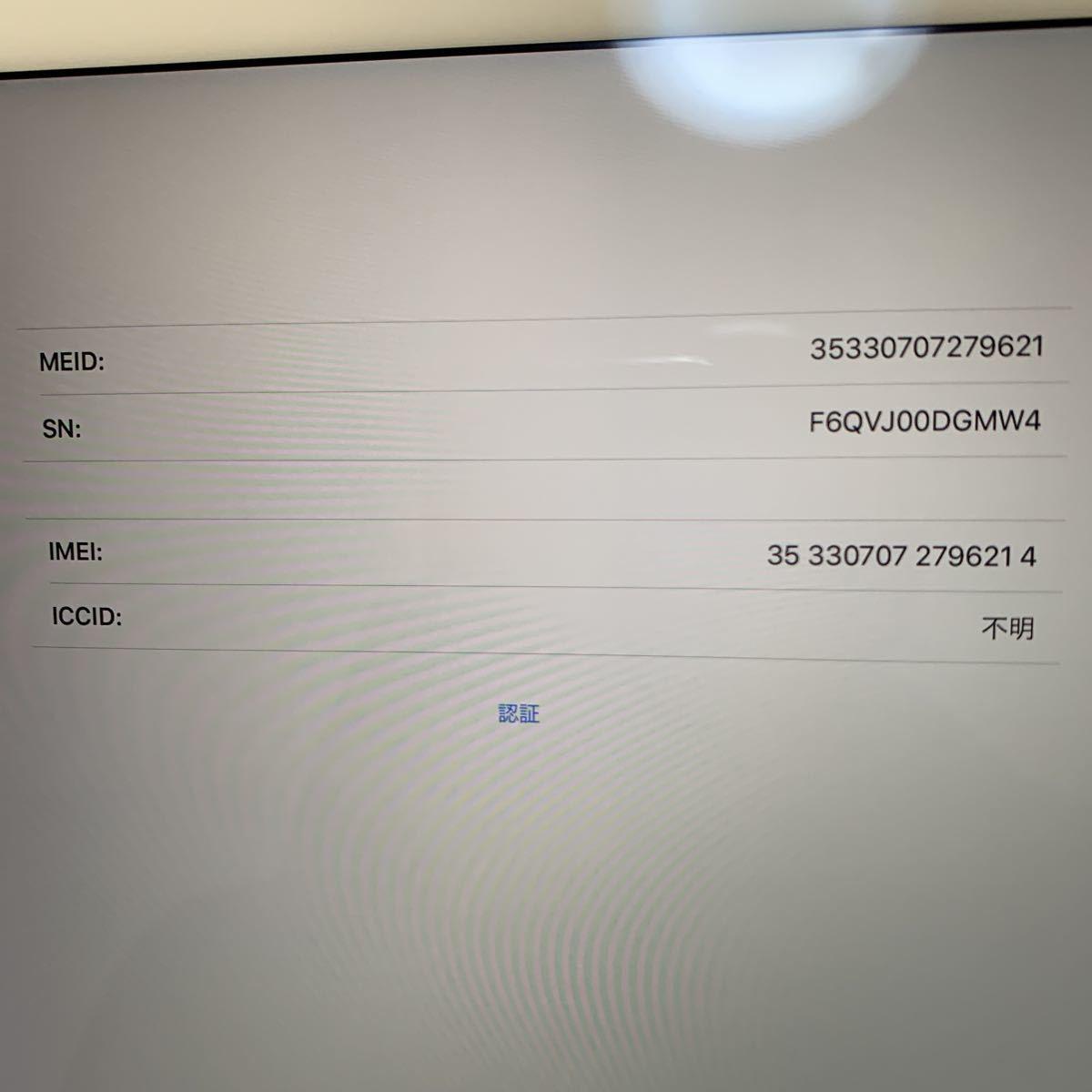iPad Pro 12.9インチ Wi-Fi+Cellular 第1世代 SIMフリー化 シルバー_画像4