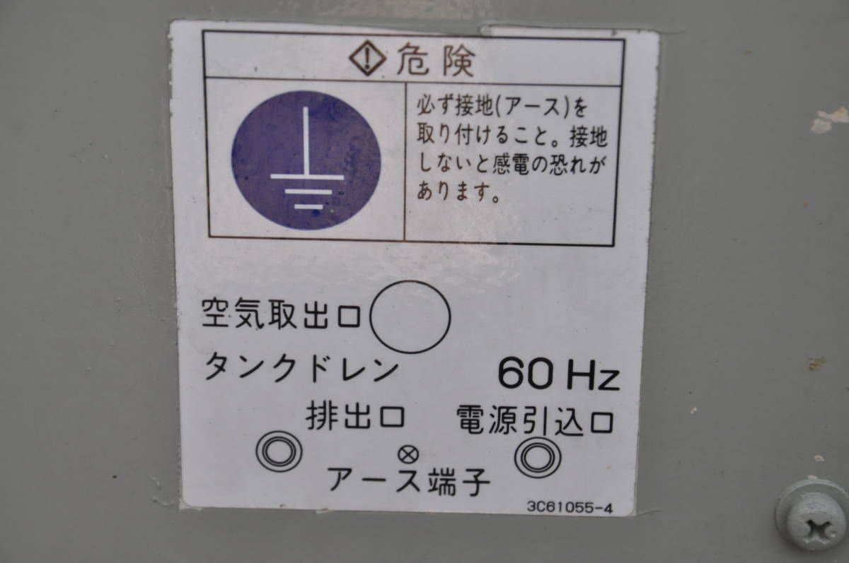 ★☆b051 TOSHIBA 東芝 小形往復空気圧縮機 KA106-37T4 三相200V エアーコンプレッサー 空気タンク パッケージ 5馬力 低圧 防音 TOSCON☆★_画像7