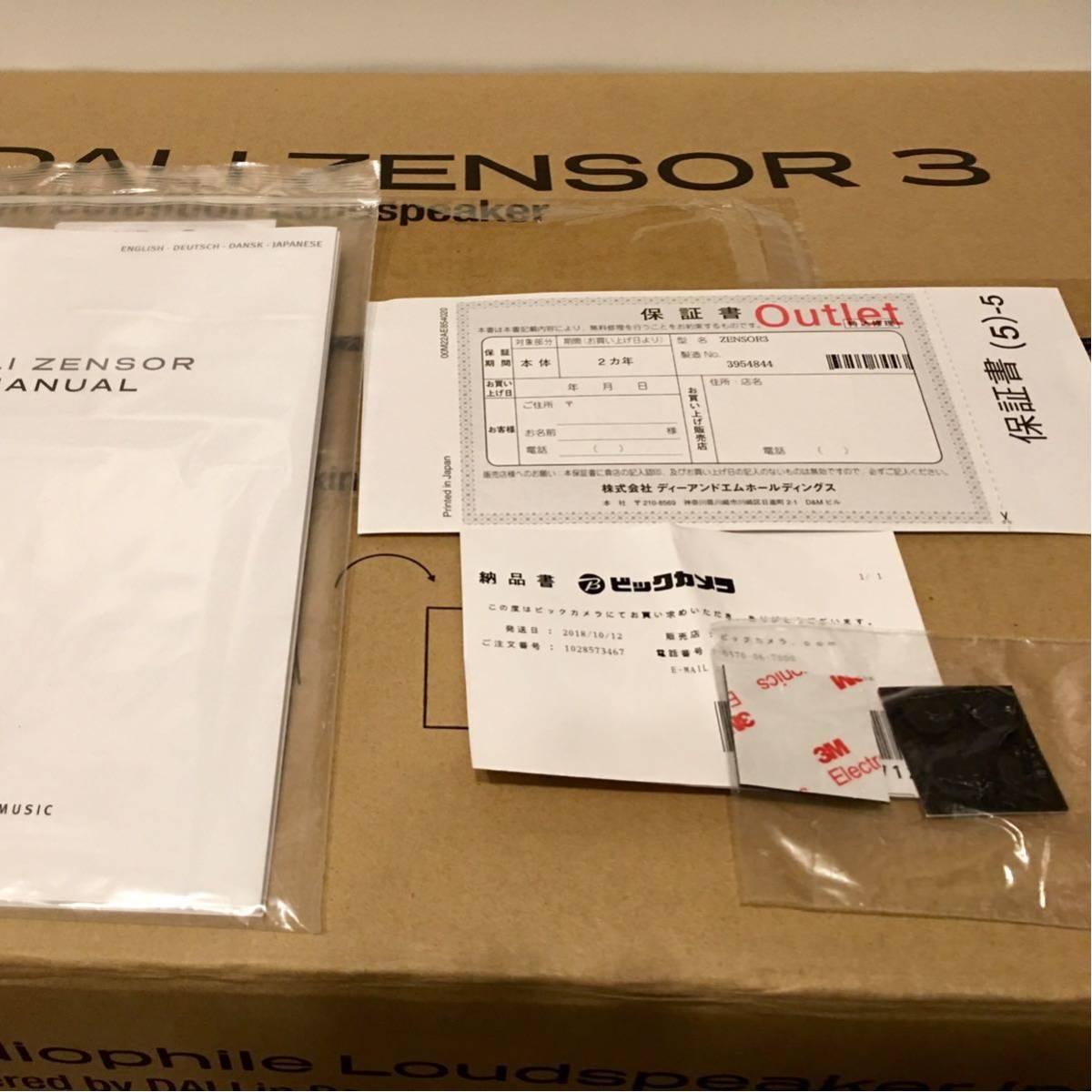 Dali Zensor3 ウォールナット ほぼ新品 2018/11購入 元箱 2年保証書付き_画像2