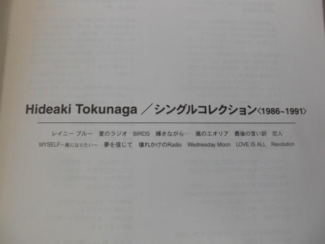 徳永英明/シングルコレクション 1986-1991_画像2
