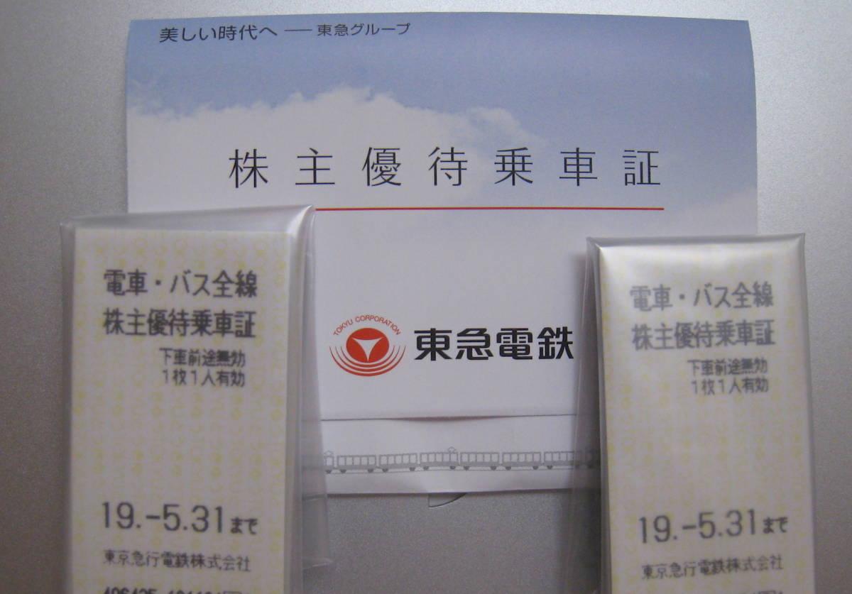 東急電鉄株主優待乗車証25枚 2019年05月31日迄